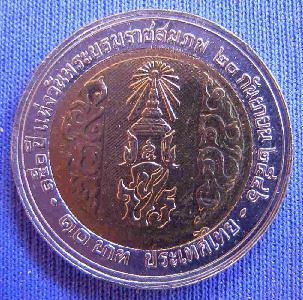 Thailandia_10B_03_150th_Birth_Anniversary_of_King_Rama_V-r.jpg (46196 bytes)