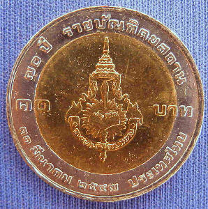 Thailandia_10B_2004_70th_Anniversary_of_Privy_Council-r.jpg (43701 bytes)